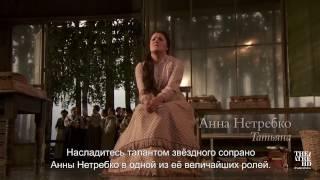 Анна Нетребко в опере «ЕВГЕНИЙ ОНЕГИН» — Прямая трансляция 22 апреля 2017. Метрополитен Опера 2017(, 2017-03-16T09:00:28.000Z)