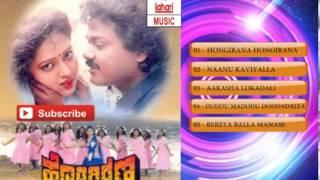 Kannada Old Songs | Hongirana Movie Songs Jukebox