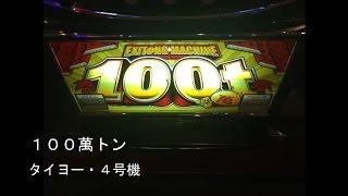 パチスロ 100萬トン(タイヨー・4号機)【パロディマシン】 thumbnail