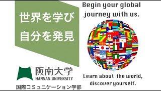 国際コミュニケーション学部 スピーチコンテスト 英語部門 2017