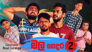 The funeral home 2 | මල ගෙදර 2 |  Vini Productions