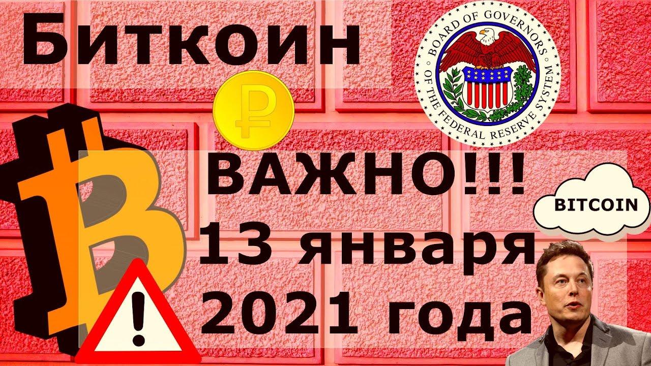 Биткоин ВАЖНО!!! 13 января 2021 года. Илон МАСК: ОПЯТЬ ЧУДИТ?