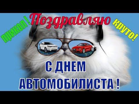 День Автомобилиста Видео поздравление с днем автомобилистов прикольные видео открытки