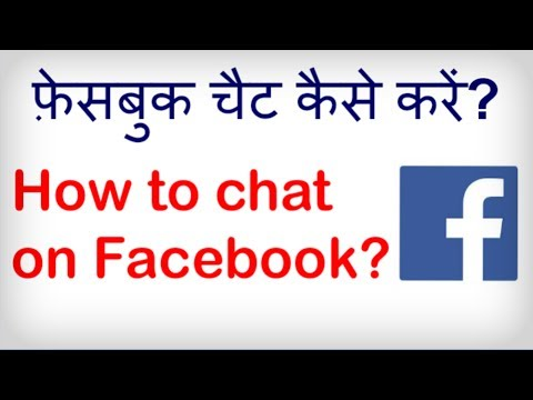 How to Chat on Facebook? Facebook par chat kaise karte hain? Hindi video by Kya Kaise