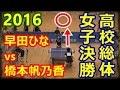 卓球 インターハイ2016 女子シングルス決勝 早田ひなVS橋本帆乃香 第3セット目