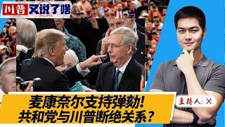 麦康奈尔支持弹劾! 共和党与川普断绝关系?《总统推了啥》2021.01.12 第247期 - YouTube