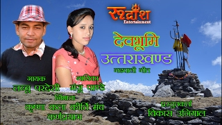 Devbhumi Uttarakhand#New Uttarakhandi Song#By Labbu Perdesi & Manju Pandey#Rudransh Entertainment