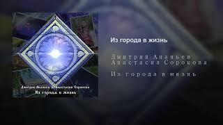 Дмитрий Ананьев и Анастасия Сорокова - Из города в жизнь.