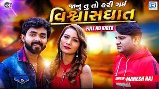 Janu Tu To Kari Gai Vishwasghaat Mahesh Raj New Gujarati Sad Song Full HD RDC Gujarati