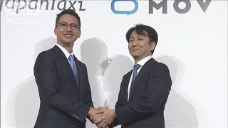 日本交通とDeNA タクシー「配車アプリ」統合へ(20/02/05)
