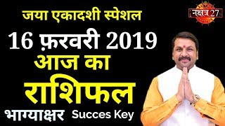 Aaj Ka Rashifal । 16 February 2019 । आज का राशिफल । Daily Rashifal । Dainik Rashifal today horoscope