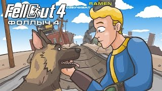 ФОЛЛЫЧ 4 /FELLOUT 4  (FALLOUT 4 Cartoon Parody ) Русская версия