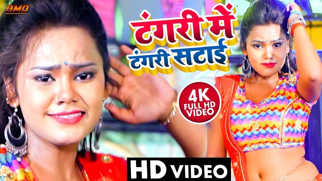 #Antra Singh Priyanka - का न्यू सुपर हिट #VIDEO_SONG_2020 || #टंगरी में टंगरी सटाई || Bhojpuri Video