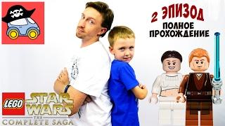 👽 АТАКА КЛОНОВ 2 эпизод LEGO STAR WARS The Complete Saga прохождение Жестянка