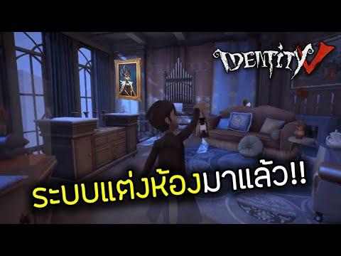 [Identity v] ระบบใหม่!! แต่งห้องได้แล้ว | Jubjang