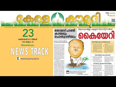 Thomas Chandy encroached public road: Collector's report    Newstrack
