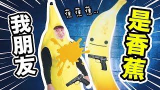 【我朋友是條香蕉🍌!?】拿「雙槍+香蕉」就可以救世界!蕉~蕉~蕉!: My Friend Pedro