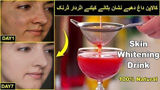 SKIN WHITENING DRINK | Beauty Drink