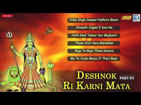Karani Mata Bhajan | Deshnok Ri Karni Mata - 3 | Nonstop | Kusal Barat | Rajasthani Bhakti Song