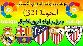 جدول وموعد مباريات الدوري الاسباني الجولة 32 مواجهات نارية موعد مباريات الدوري الاسباني
