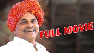 Mahanetha Latest Full Length Movie | Telugu Full Length Movies | 2019 | Telugu Movies