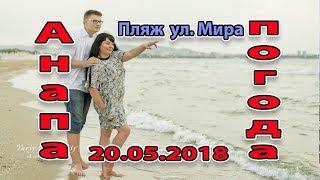 Анапа. Погода. 20.05.2018 жара и море людей. Пляж ул. Мира