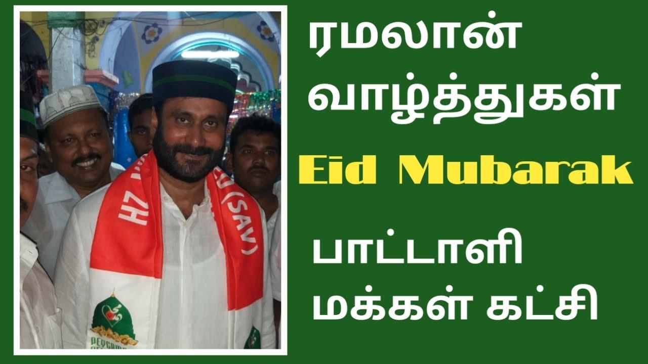 ரமலான் வாழ்த்துகள்-2021 | EID MUBARAK | Dr.ராமதாஸ் | Dr.அன்புமணி | ஜி.கே.மணி | Pattali Makkal katchi