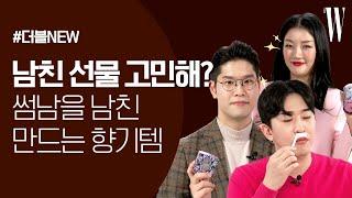 발렌타인 데이 심쿵 유발 향수 추천 10가지 (feat…