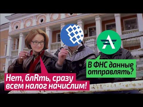 Webmoney и AdvCash работают на ЦБ и ФНС РФ