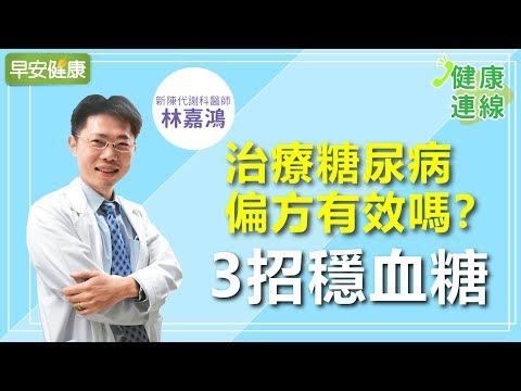 治療糖尿病,偏方有效嗎?糖尿病醫師3招穩血糖︱林嘉鴻醫師【早安健康】