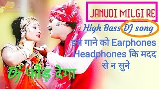 जानूड़ी मिलगी रै DJ mix high Bass song dj song with me
