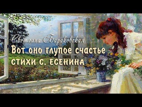 Красивая русская песня на стихи С. Есенина - Вот оно глупое счастье - С. Бараковская