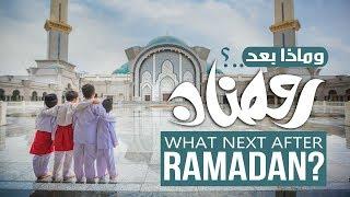 ماذا بعد رمضان|كلام رائع لفضيلة الشيخ ابن عثيمين|رمضان إما شاهدا لكم او عليكم| شاهد الفيديو للنهاية|