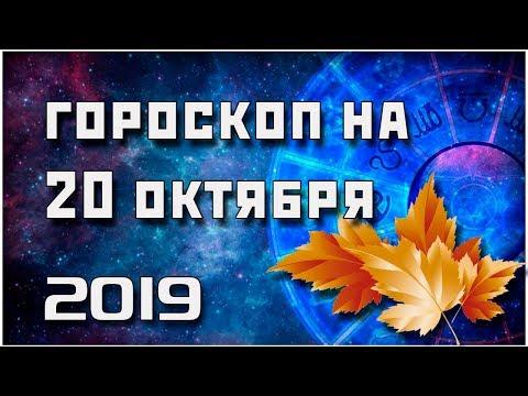 ГОРОСКОП НА 20 ОКТЯБРЯ 2019 ГОДА / ЛУЧШИЙ ГОРОСКОП / ПРАВДИВЫЙ  ГОРОСКОП НА СЕГОДНЯ  #гороскоп