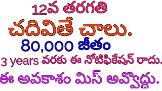 Latest central government jobs in telugu/latest 12th class job notification details in telugu.