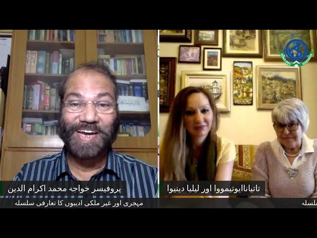سیریز ۱۶، پروفیسر تاتیاناایوتیمووا اور لیلیادینیوا کے ساتھ گفتگو