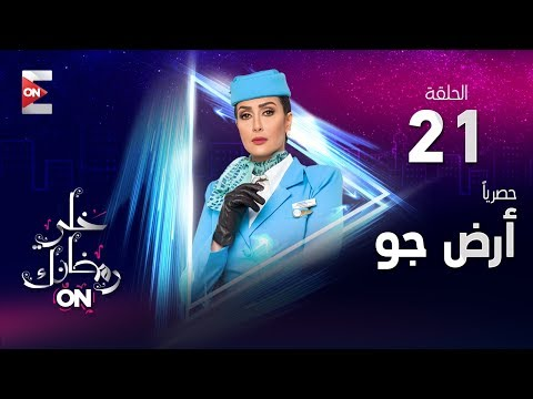 مسلسل أرض جو - HD - الحلقة الحادية والعشرون - غادة عبد الرازق - (Ard Gaw - Episode (21