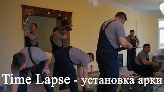 Time Lapse -  Установка арки из дерева.(Установка арки снятая в технике Time Lapse. Реальное время установки арки из дерева заняло 4 часа, вы это можете..., 2016-02-22T09:21:04.000Z)