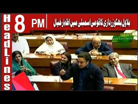 HEADLINES 8 PM | 22 April 2019 | CHANNEL FIVE Pakistan