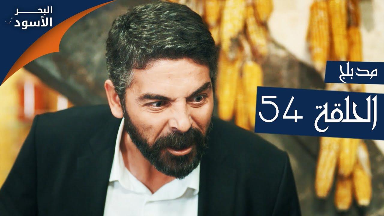 Download مسلسل البحر الأسود - الحلقة 54 | مدبلج