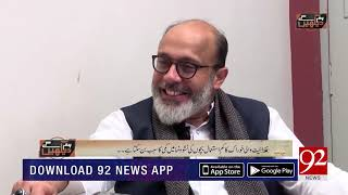 Reduction of mother's food is harmful to child's health | 15 February 2019 | 92NewsHD
