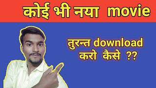 Koi bhi new movie kaise downloaf kare ?? ||