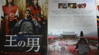 王の男 A 2006 映画チラシ 2006年12月9日公開 【映画鑑賞&グッズ探求記...