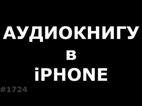 Как быстро скинуть Аудиокнигу в iphone