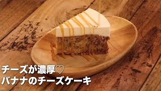 バナナたっぷり♡チーズケーキ   how to make banana cheesecake   LIMIA(リミア) thumbnail