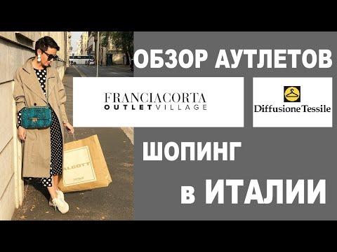 АУТЛЕТ FRANCIACORTA и MAX MARA | DIFFUSIONE TESSILE | ШОПИНГ в ИТАЛИИ | ЯНВАРЬ 2020