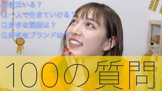 古川に100質問してみた!!!!!