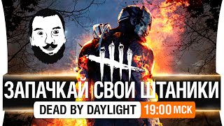 Dead by Daylight - Запачкай свои штаники 19-00мск