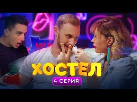 Хостел 1 сезон 4 серия | YouTube сериал 2019
