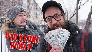 ЧТО КУПИТ СУМАСШЕДШИЙ НА 10000 РУБЛЕЙ